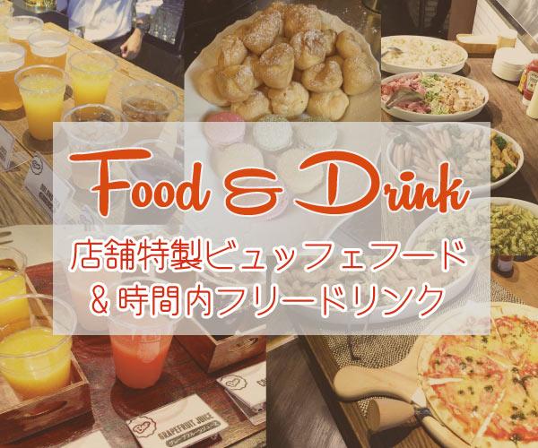 drinkandfood600x500